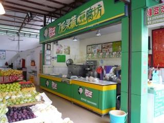 marché couvert - tofu